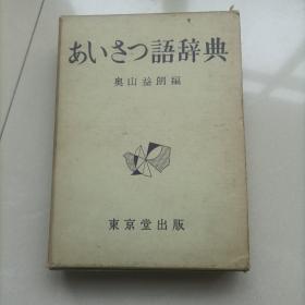 あいさつ语辞典 (精装本) 奥山益朗 (编集) 日文原版书