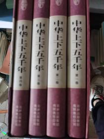 精装国学馆-中华上下五千年(精装16开 全四卷)