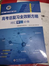 高考总复习全效新方略词汇学习必备