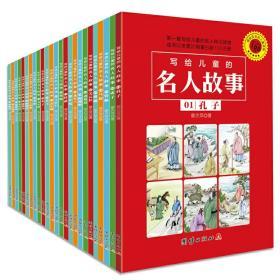 写给儿童的名人故事❤ 章衣萍 团结出版社9787512635784✔正版全新图书籍Book❤