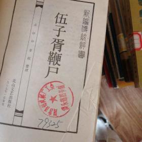 伍子胥鞭尸(新编传统评书)(有章)