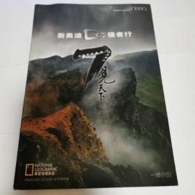 华夏地理杂志2010年12月号别册(新奥迪Q7强者行)