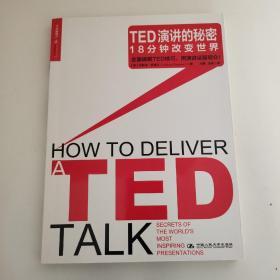 TED演讲的秘密:18分钟改变世界