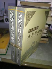 2000年西方看中国(上下册)