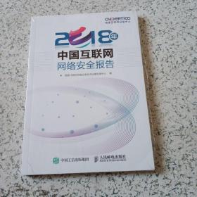 2018年中国互联网网络安全报告