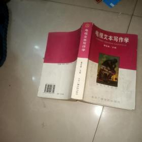 电视文本写作学/电视艺术丛书,有划痕,书如图片   + 电影电视剪辑学    傅正义 著 / 中国传媒大学出版社 / 2002-     2本合售