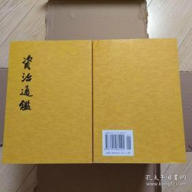 资治通鉴(繁体竖排版 套装全20册)