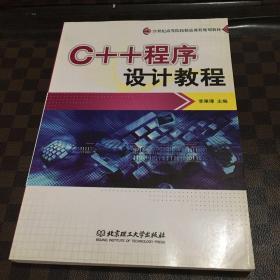 C++程序设计教程/21世纪高等院校精品课程规划教材