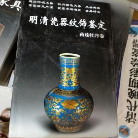 明清瓷器纹饰鉴定:荷莲牡丹卷