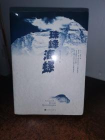 珠峰海螺(作者亲笔)