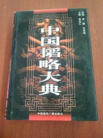 中国韬略大典下册