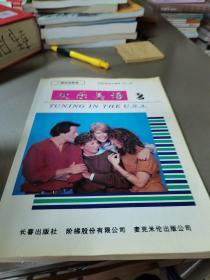 欢乐美语(全二册)