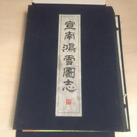 宣南鸿雪图志(签赠本)