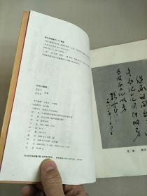 功家秘法宝藏 太和六路拳 第2版 库存书 参看图片