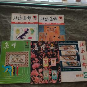 北京集邮1984 1.2.7、1985 2.3(5本合售)