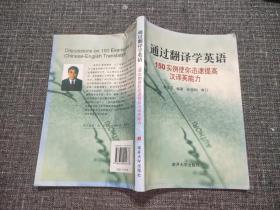 通过翻译学英语:150实例使你迅速提高汉译英能力【内仅前20页左右有划写,后面干净】