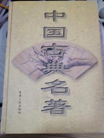 中国古典名著42 第四十二卷 施公案 大16开精装