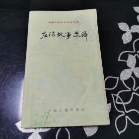 中国古典文学作品选读 左传故事选译