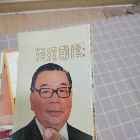 蒋经国传(江南 美国论坛社繁体竖排原版)