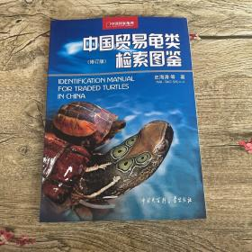 中国贸易龟类检索图鉴【修订版】