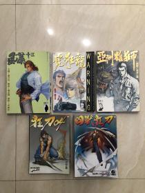 风暴十三,虎狂龙,亚洲雄狮,狂刀04,凶兽狂刀