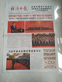 2021年6月30日经济日报原报 【16版】。