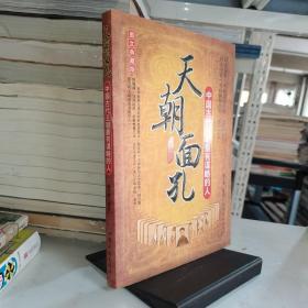 天朝面孔:中国古代王朝最有谋略的人