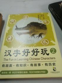 汉字好好玩2 有画面、有知识、有故事、有历史,追根溯源,感受汉字之美。