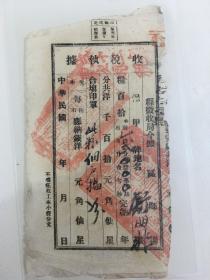 四川定远县收税执据