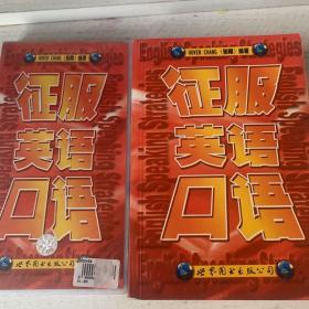 征服英语口语配3磁带