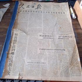 原版老报纸 人民日报1957年11月份