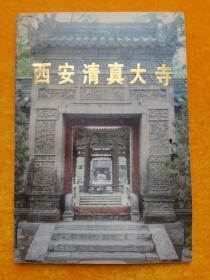 西安清真大寺(签名本)