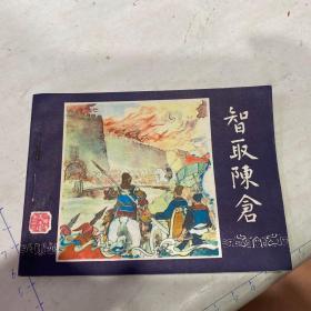智取陈仓(80年版三国演义
