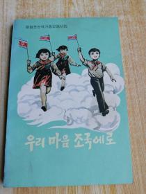 朝鲜原版- 우리마음조국에로(朝鲜文)