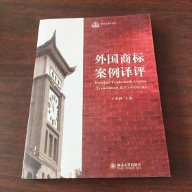 研究生教学用书:外国商标案例译评