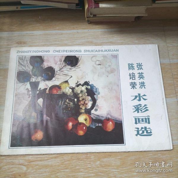 张英洪 陈培荣水彩画选【16页全】