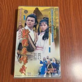 CD 射雕英雄传(34碟装)