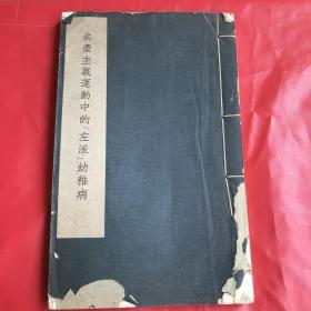 1966大字本(共产主义运动中的左派幼稚病)纸张好2233