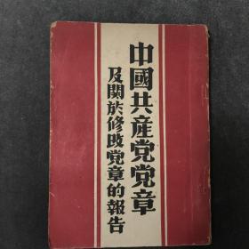 稀见珍品,中国共产党党章及修改党章的报告,1947年3月中共晋察冀中央局印行!大红漂亮封面,大幅毛主席像,品好!
