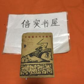 中国古代文艺论史(下卷,毛边本,1929年版)