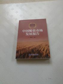 2018中国粮食市场发展报告