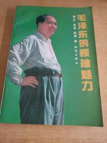 毛泽东的领袖魅力,
