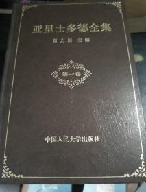 中国人民大学出版社1990年代一版一印精装《亚里士多德全集》卷1卷2卷3三册合售