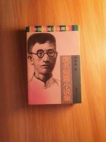 中国短篇小说精华 废名短篇小说集