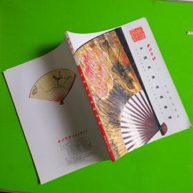 西泠印社2011中国书画成扇专场