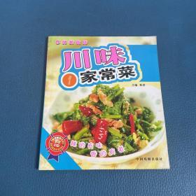 百鲜美食 川味家常菜