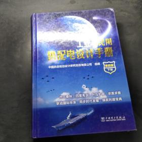 工业与民用供配电设计手册(第四版)(下册)