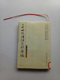 二十世纪诗词文献汇编:词部:第二辑 第二册