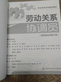职业技能培训鉴定教材:劳动关系协调员 二册(基础知识)(国家职业资格三级)