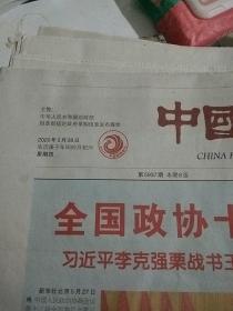 中国财经报2020.5.28